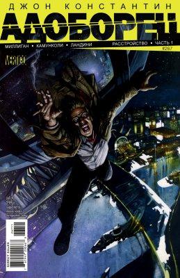 Серия комиксов Джон Константин: Посланник ада №267