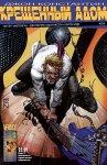 Обложка комикса Джон Константин: Посланник ада №285