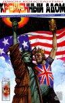 Обложка комикса Джон Константин: Посланник ада №286