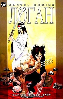 Серия комиксов Логан №2