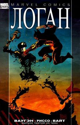 Серия комиксов Логан №3