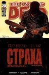 Обложка комикса Ходячие мертвецы №100