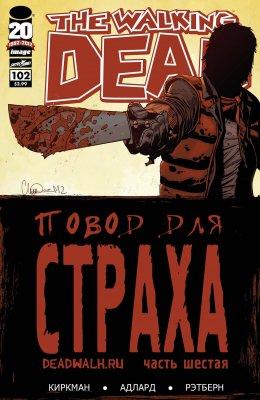 Серия комиксов Ходячие мертвецы №102