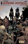 Обложка комикса Ходячие мертвецы №133