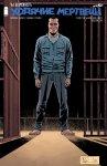 Обложка комикса Ходячие мертвецы №141