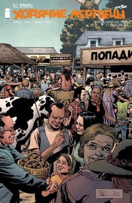 Серия комиксов Ходячие мертвецы №142