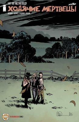 Серия комиксов Ходячие мертвецы №147