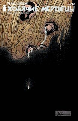 Серия комиксов Ходячие мертвецы №148