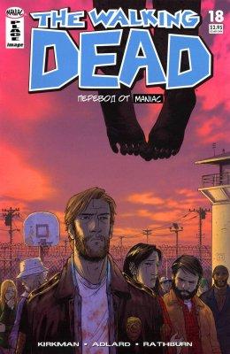 Серия комиксов Ходячие мертвецы №18