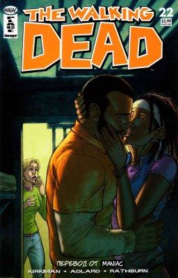 Серия комиксов Ходячие мертвецы №22