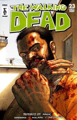 Серия комиксов Ходячие мертвецы №23