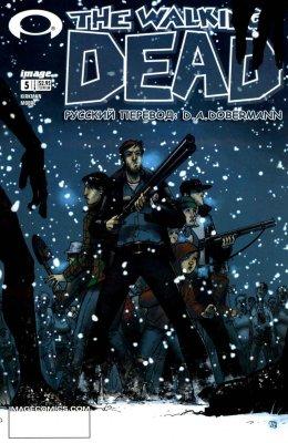 Серия комиксов Ходячие мертвецы №5