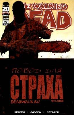 Серия комиксов Ходячие мертвецы №97