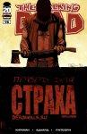 Обложка комикса Ходячие мертвецы №98
