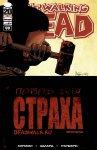 Обложка комикса Ходячие мертвецы №99
