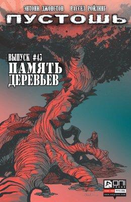 Серия комиксов Пустошь №43