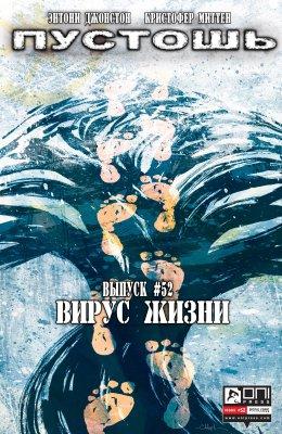Серия комиксов Пустошь №52