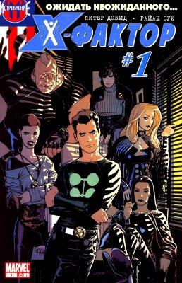Серия комиксов Х-Фактор