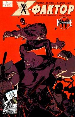 Серия комиксов Х-Фактор №3