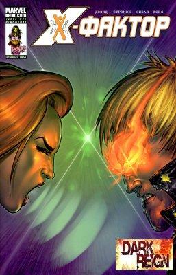 Серия комиксов Х-Фактор №35