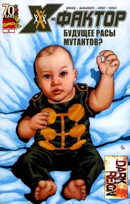 Серия комиксов Х-Фактор №39