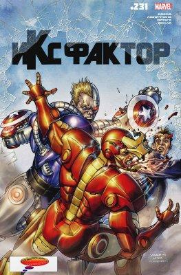 Серия комиксов Х-Фактор №231