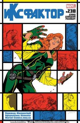 Серия комиксов Х-Фактор №238