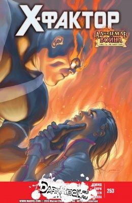 Серия комиксов Х-Фактор №253