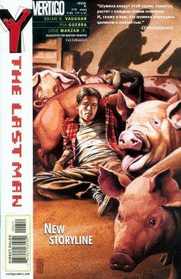 Серия комиксов Y: Последний мужчина №6