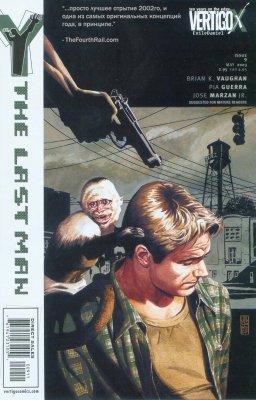 Серия комиксов Y: Последний мужчина №9
