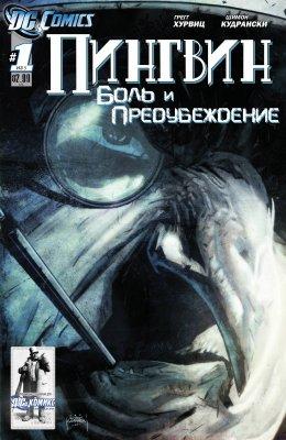 Серия комиксов Пингвин: Боль и Предубеждение