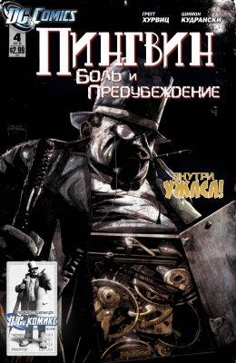 Серия комиксов Пингвин: Боль и Предубеждение №4