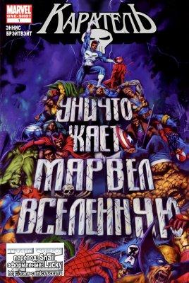Серия комиксов Каратель уничтожает Вселенную Марвел