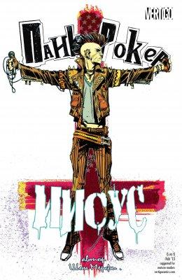 Серия комиксов Панк Рокер Иисус №6