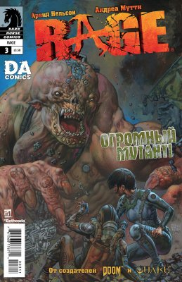 Серия комиксов Rage №3