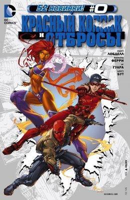 Серия комиксов Красный Колпак и Отбросы №0