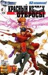 Обложка комикса Красный Колпак и Отбросы №1