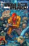 Обложка комикса Красный Колпак и Отбросы №6