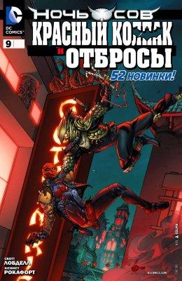 Серия комиксов Красный Колпак и Отбросы №9