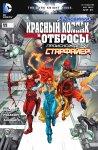 Обложка комикса Красный Колпак и Отбросы №11