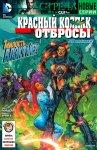 Обложка комикса Красный Колпак и Отбросы №13