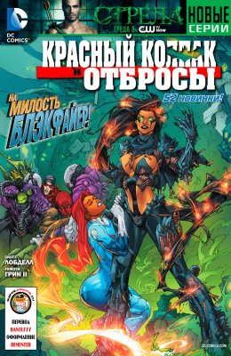 Серия комиксов Красный Колпак и Отбросы №13