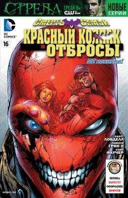 Серия комиксов Красный Колпак и Отбросы №16