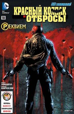 Серия комиксов Красный Колпак и Отбросы №18