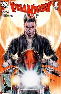 Серия комиксов Красный Колпак: Потерянные дни