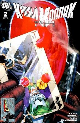 Серия комиксов Красный Колпак: Потерянные дни №2