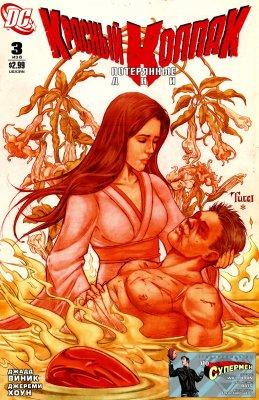 Серия комиксов Красный Колпак: Потерянные дни №3