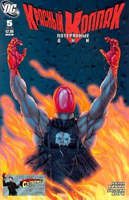 Серия комиксов Красный Колпак: Потерянные дни №5