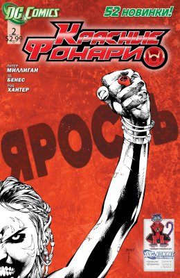 Серия комиксов Красные Фонари №2