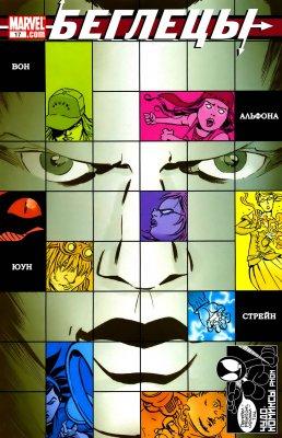 Серия комиксов Беглецы №17